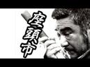 座頭市 勝新太郎 殺陣「居合」 Zatoichi Shintaro Katsu
