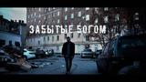 ЗАБЫТЫЕ БОГОМ | Короткометражный фильм | 2018