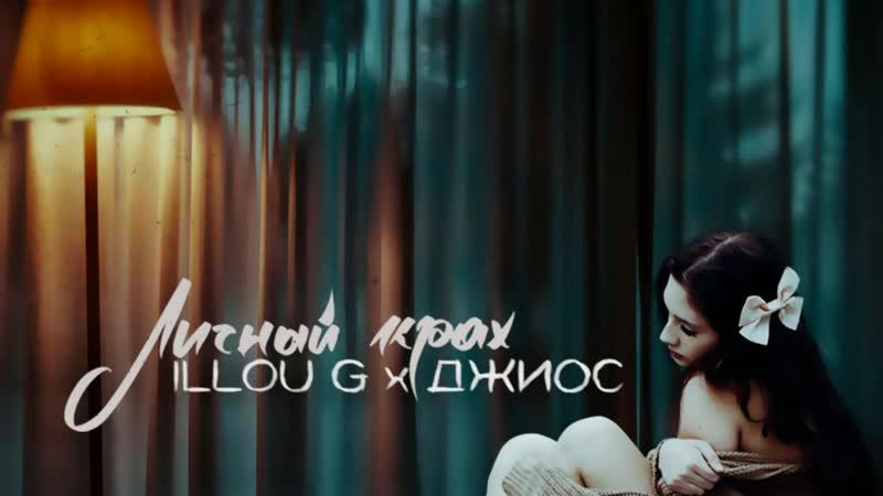 ILLOU G feat. Джиос - Личный Крах (Official Audio 2015)