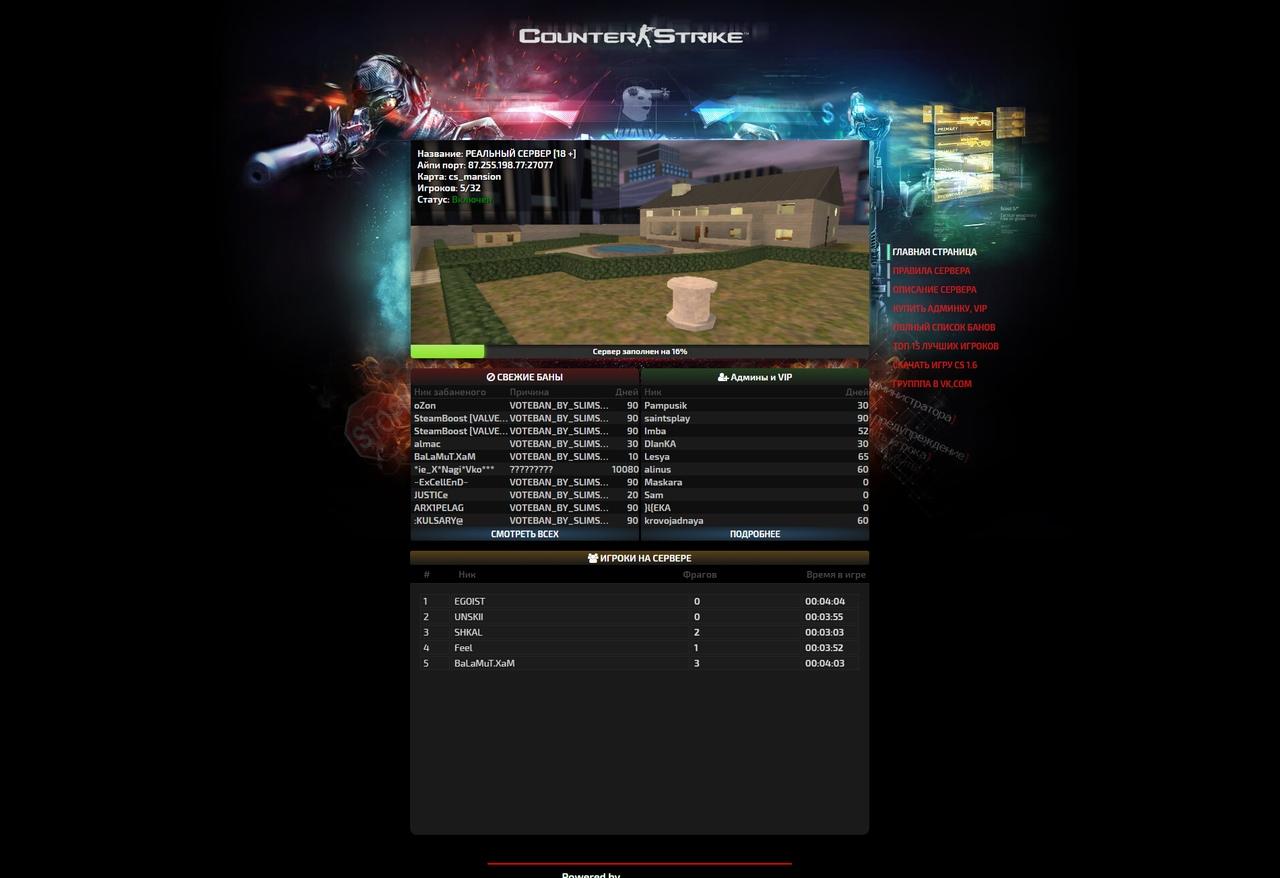 Хостинг для сайта cs хостинг для сервера arma 3