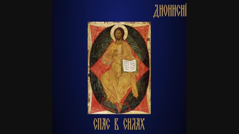 Диони́сий — ведущий московский иконописец. Считается продолжателем традиций Андрея Рублёва.