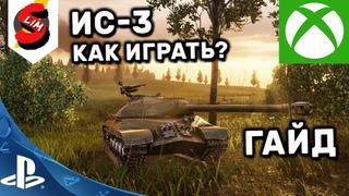 ИС-3 Гайд WOT Console PS4 XBOX ИС-3 КАК ИГРАТЬ? ИС-3 ОБЗОР ИС 3 World of Tanks