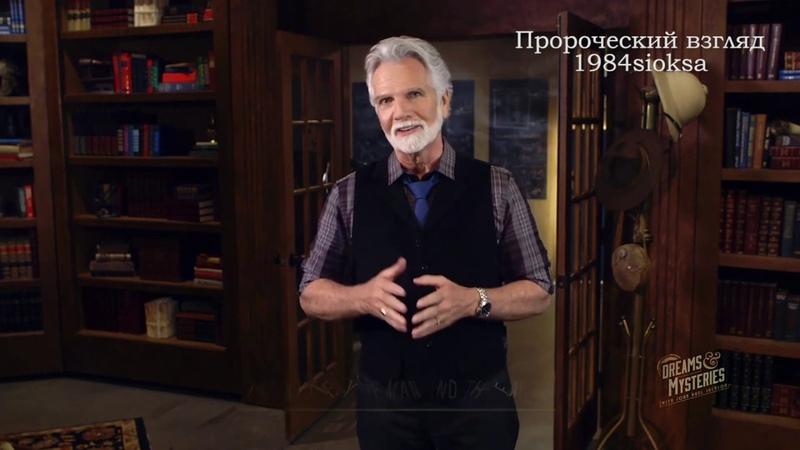 Джон Пол Джексон Тайна человека и земли