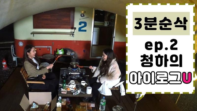 [3분순삭] 청하의 아이로그U.ep2.chungha I Log U (ENG sub)