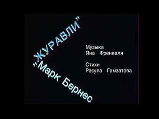 Журавли - Марк Бернес 1969 (Я. Френкель - Р. Гамзатов, русский текст - Н. Гребнев). Последняя запись