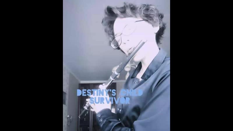 Destinys Child, survivor, флейта.mp4