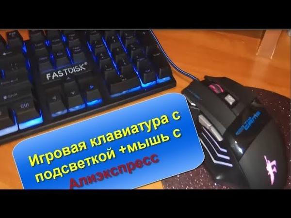Клавиатура с подсветкой с Aliexpress Игровая мышь Обзор
