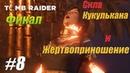Shadow of the Tomb Raider PC 2018г Сила Кукулькана Финал Прохождение 8 без коментариев