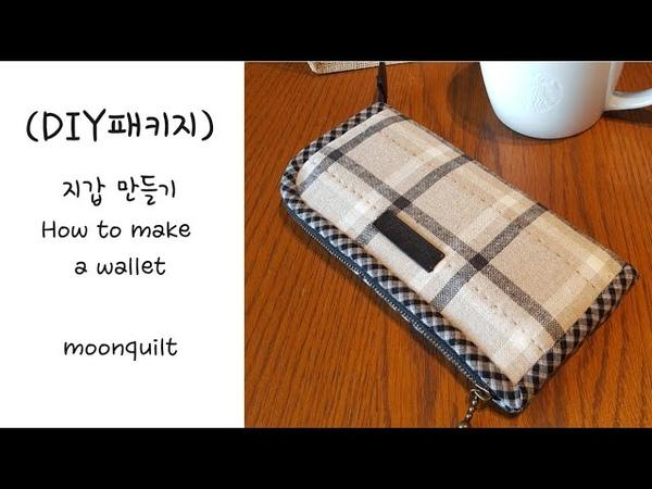 퀼트 quilt DIY KIT 쉬운 퀼트지갑 만들기 How to make a wallet