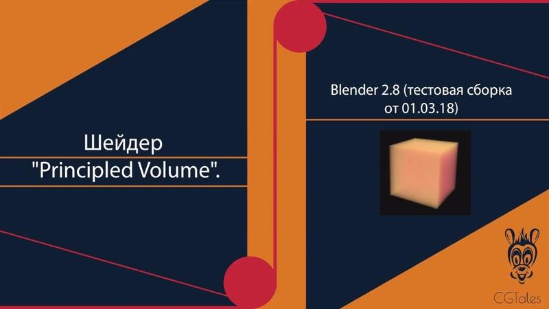 Новый шейдер Principled Volume в Blender
