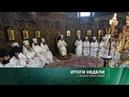 Итоги недели с Ирадой Зейналовой_07-10-18/Символ веры: что делать прихожанам канонической православной церкви, если к их передаче раскольникам готовятся всерьез?