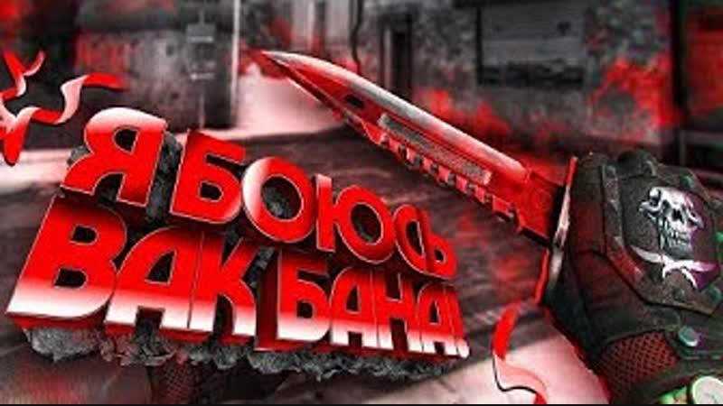 CS-GO - VAC ВЫСТРЕЛ С АВИКА!!
