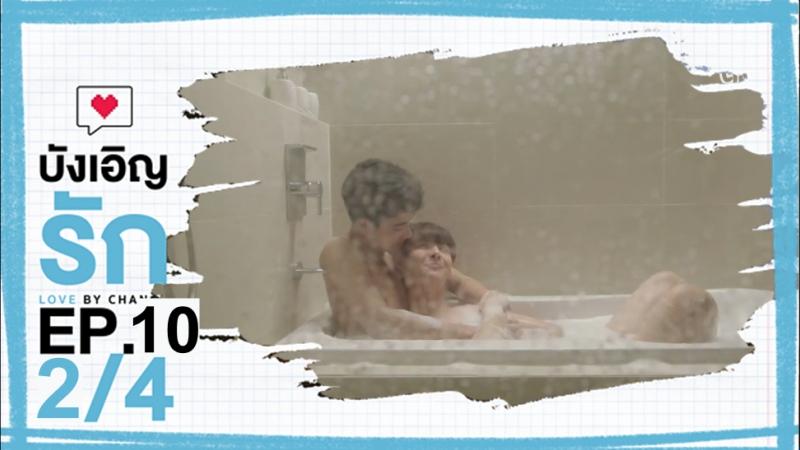 〈LOVE BY CHANCE THE SERIES〉 EP. 10 (2/4)「SUB ESPAÑOL」