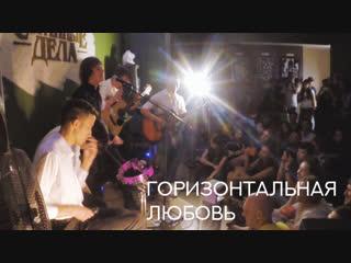 Моя Эстетика - Горизонтальная любовь (акустика в Странных Делах, Уфа)