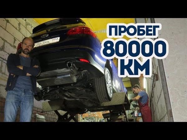Конец гарантии Форд Фокус 3