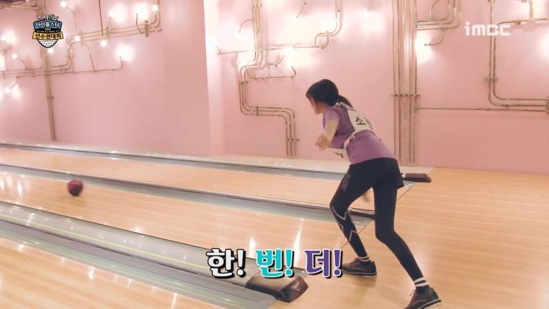 MBC 2018 ISAC Chuseok Special (Bowling)
