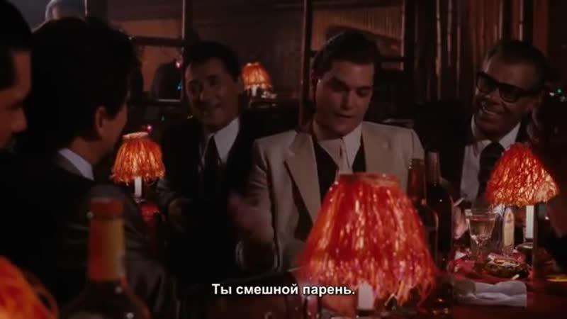 Славные парни 1990 Джо Пеши и Рэй Лиотта