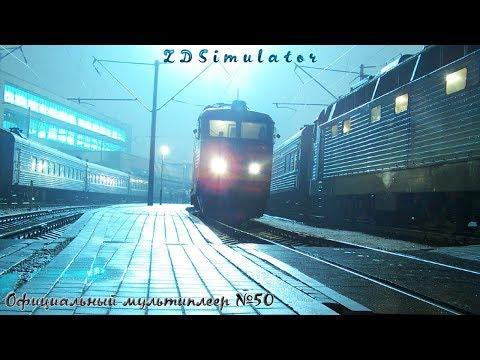 ZDSimulator - multiplayer. ЧС8-021 с поездом №76 Криворожье сообщением Киев - Кривой Рог