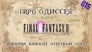 JRPG ОДИССЕЯ 015 - Final Fantasy 2