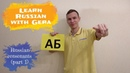 How to pronounce Russian consonants (part 1) | Learn Russian with a Gera