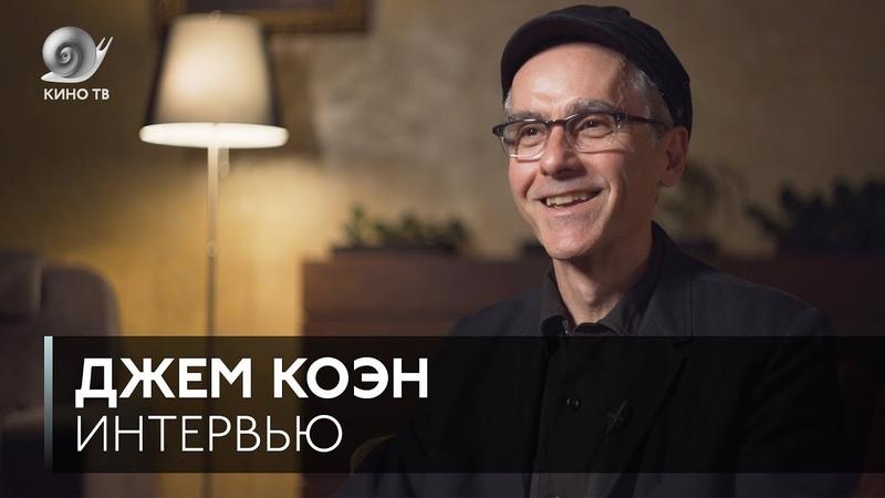 Интервью Режиссёр Джем Коэн о работе с Марком Рибо, политике и реальности