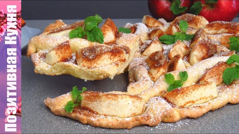 ЯБЛОЧНАЯ ВОЛНА ПРОЩЕ ПРОСТОГО Пирог с яблоками на творожном тесте Вкусно и Просто