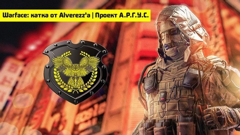 Warface катка от Alverezzа | Проект А.Р.Г.У.С.