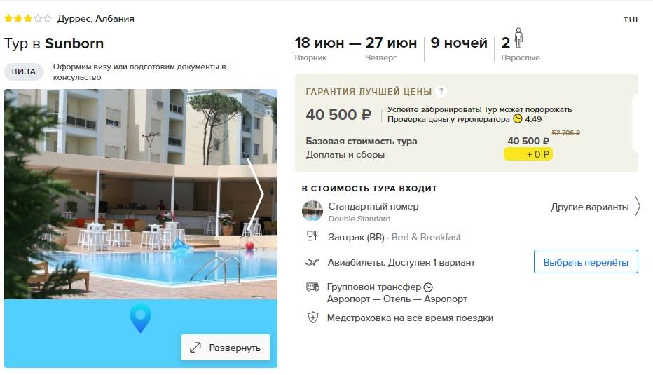 Туры из Москвы в Дуррес, Албания на 9 ночей от 20250₽/чел, вылет 18 июня