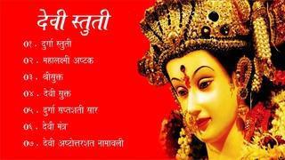 Devi Stuti (देवी स्तुती) | Collection of Sacred Mantras of Maa Durga