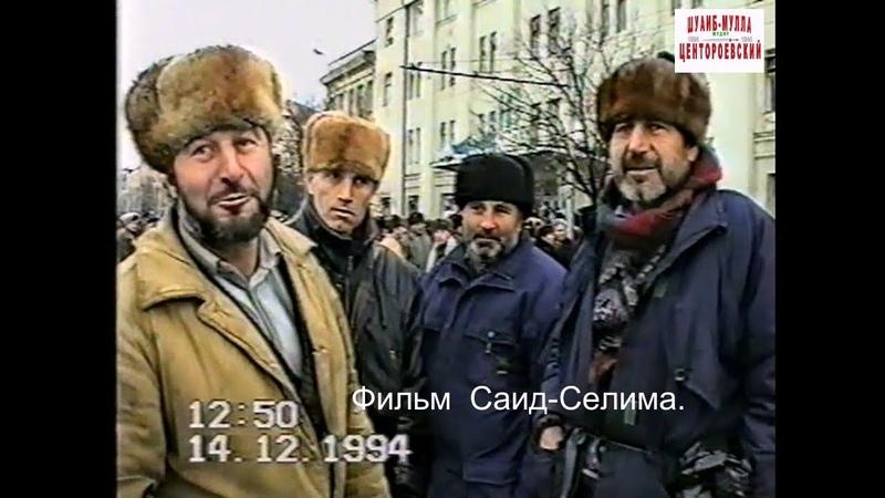 Аргунские ополченцы.Грозный 12 декабрь 1994 год.Фильм Саид-Селима.