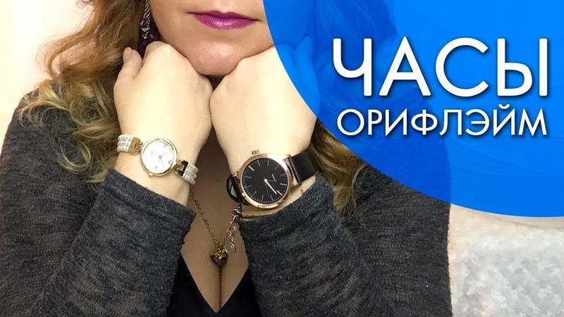 ЧАСЫ ОРИФЛЭЙМ МУЖСКИЕ 32295 и ЖЕНСКИЕ 32290 ВИДЕООБЗОР Ольга Полякова