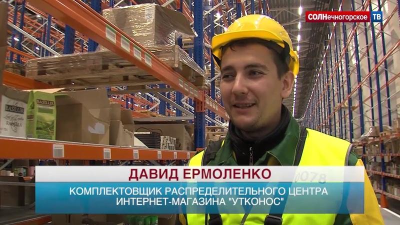 Андрей Воробьев посетил распределительный центр интернет-магазина Утконос в Солнечногорском районе