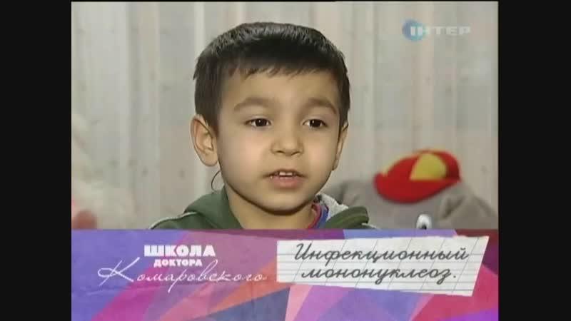 Комаровский Выпуск 73 от 2011.07.24 Инфекционный мононуклеоз