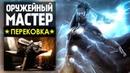 Оружейный Мастер Перековка - Штормбрейкер из Мстители война бесконечности - Man At Arms на русском!