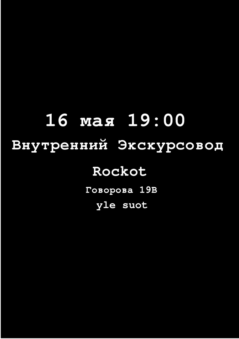Афиша Новосибирск 16 мая Внутренний Экскурсовод Томск Рокот