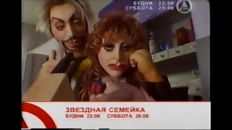 Звездная Семейка Анонс ДТВ Viasat 13 11 2004