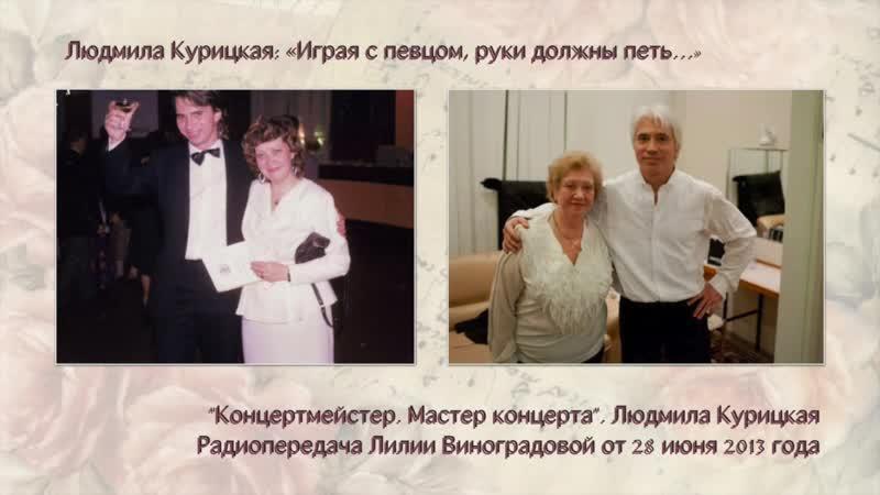 Людмила Курицкая «Играя с певцом, руки должны петь…»