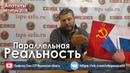 Параллельная реальность исправлена ошибка Профсоюз Союз ССР октябрь 2018