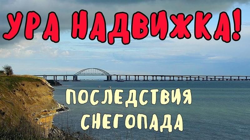 Крымский мост(январь 2019) УРА ЕСТЬ Ж/Д НАДВИЖКА Последствия СНЕГОПАДА Комментарий