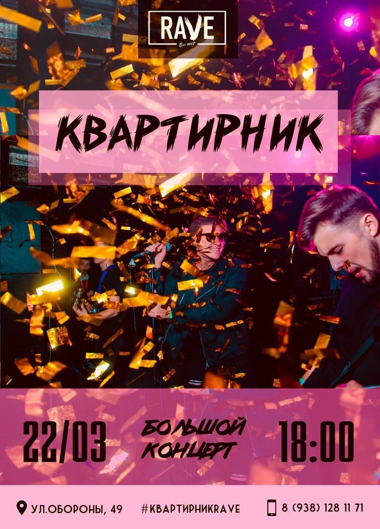 Афиша Ростов-на-Дону Квартирник / Большой концерт