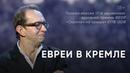Евреи в Кремле: вручение премии «Скрипач на крыше»