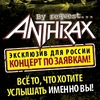 ANTHRAX в Москве! 9 декабря 2018 - Cition Hall