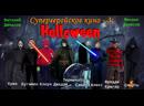 Супергеройское кино - 3 Хеллоуин HD 2018