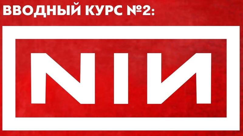Вводный курс, №2: Nine Inch Nails