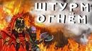 ГЕРОИ 5 Осада замка нежити игра по сети без правил Гномы Назир VS Некрополис Влад Битва