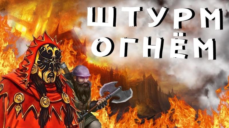 ГЕРОИ 5 - Осада замка нежити, игра по сети без правил! Гномы(Назир) VS Некрополис(Влад) Битва