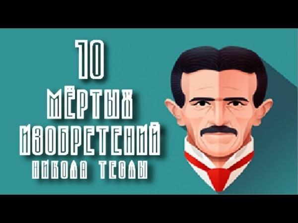 10 МЁРТВЫХ ИЗОБРЕТЕНИЙ НИКОЛЫ ТЕСЛА