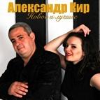 Александр Киреев альбом Новое и лучшее