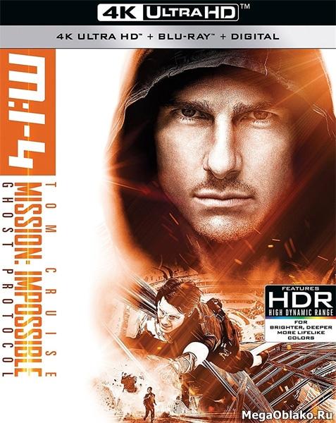 Миссия невыполнима: Протокол Фантом / Mission: Impossible - Ghost Protocol (2011) | UltraHD 4K 2160p