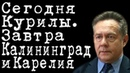 Сегодня Курилы. Завтра Калининград и Карелия НиколайПлатошкин